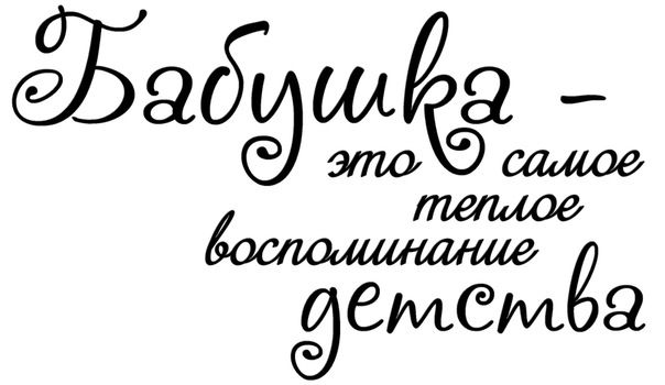 красивые надписи для открыток и альбомов от Марины Абрамовой. Обсуждение на LiveInternet - Российский Сервис Онлайн-Дневников