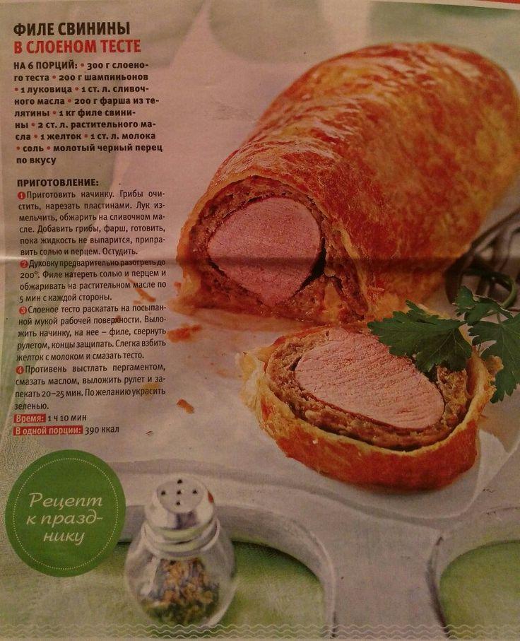 Филе свинины в слоеном тесте
