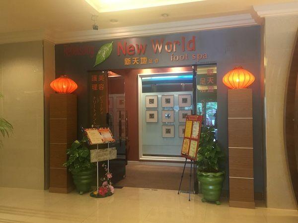 New World Foot Spaの店舗情報 | マレーシアマガジン