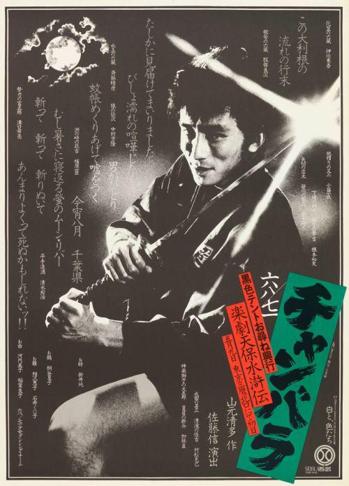 Japanese Theater Poster: Chambara. Kouga Hirano. 1972