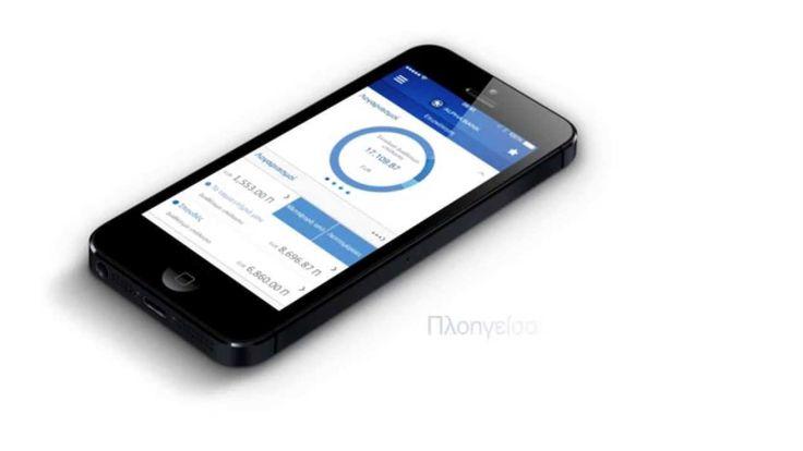 Νέο Alpha e-Banking | Ευχρηστία, όπως ποτέ άλλοτε