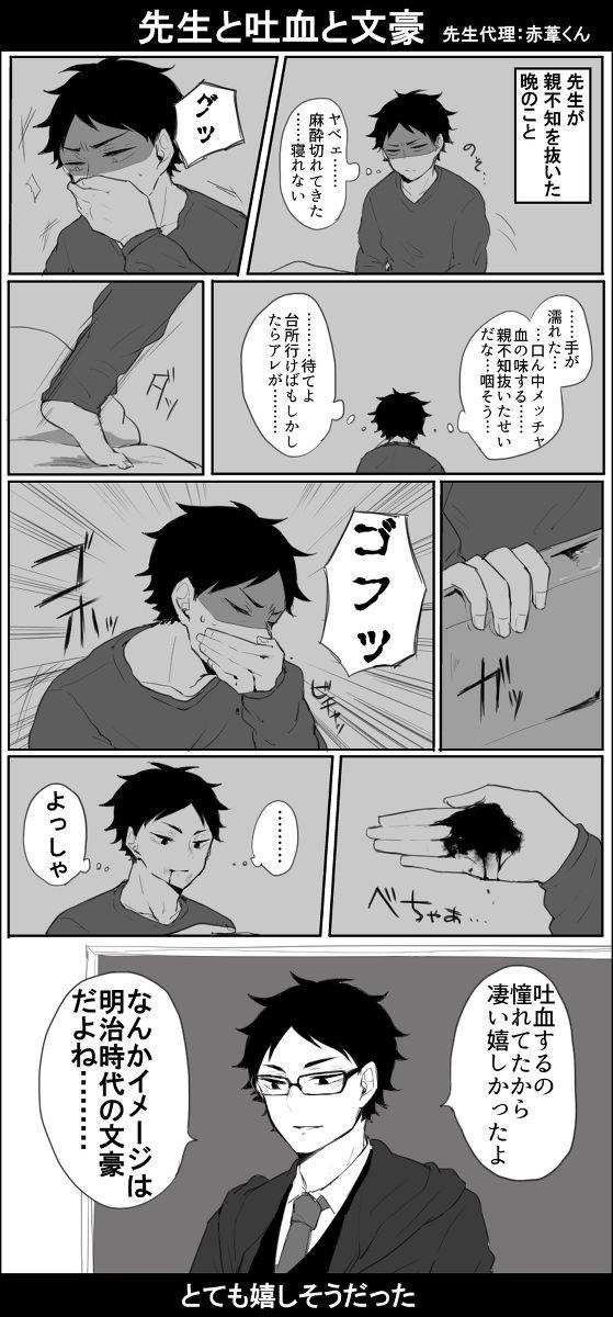 【実録】古典の赤葦先生【HQ!!】 [10]