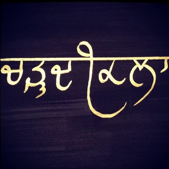 <3 by: http://instagram.com/sikhcalligraphy