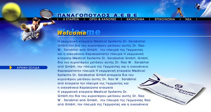 by Argiro Stavrakou, year 2001, Sergio Tacchini site, menu page.