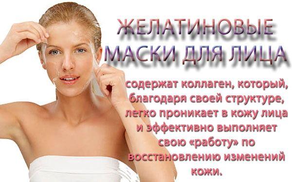 Очень полезно использовать желатин - дншевое средство, для лица с целью предотвращения появления морщин и омоложения