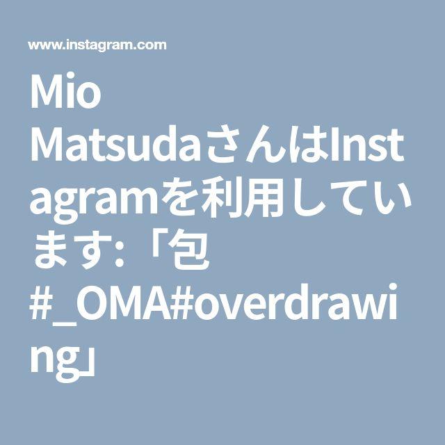 Mio MatsudaさんはInstagramを利用しています:「包 #_OMA#overdrawing」