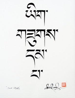 Tibetan contemporary calligraphy by Tashi Mannox     www.tashimannox.com
