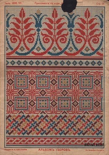 """Приложение к журналу """"Родина"""", июль 1890 г.  #вышивка_крестом #cross_stitch_design"""