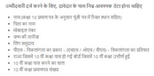 rajasthan gds apply online docunments