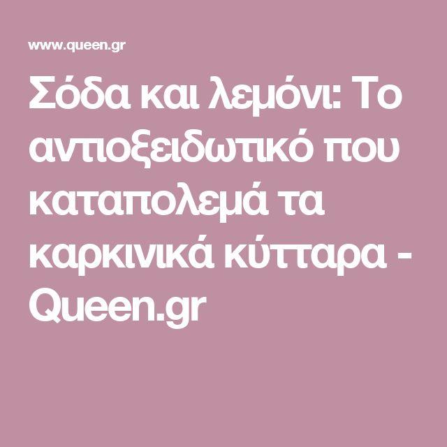 Σόδα και λεμόνι: Το αντιοξειδωτικό που καταπολεμά τα καρκινικά κύτταρα - Queen.gr