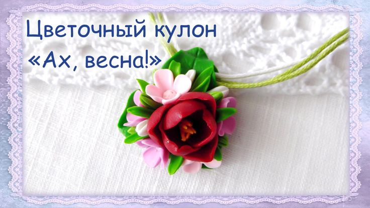 Цветочный кулон из полименой глины/Flower pendant, polymer clay tutorial