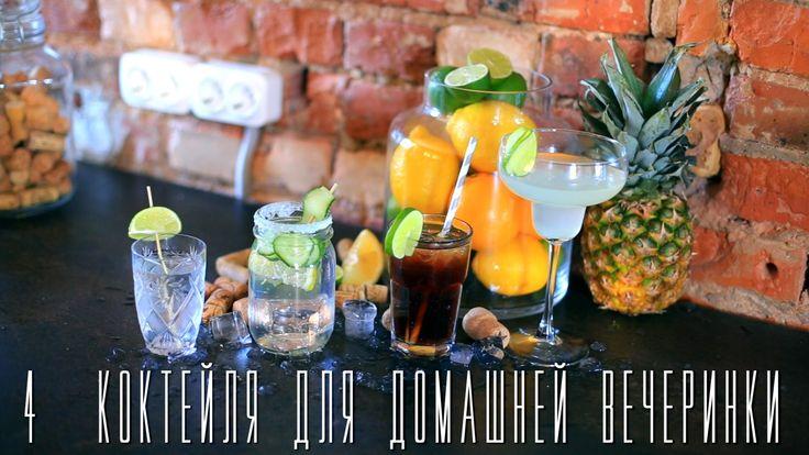 4 быстрых коктейля для домашней вечеринки [Cheers! | Напитки]  Домашние вечеринки сегодня очень популярны. Это весело, интересно и обходится гораздо дешевле, чем отдыхать в клубе. Предлагаем вашему вниманию самые популярные и оригинальные рецепты алкогольных коктейлей для домашней вечеринки.  #alcohol #cocktail #party #home #drinks #cheers