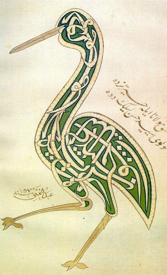 Arabic Calligraphy!