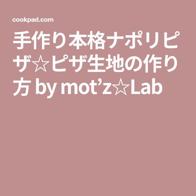 手作り本格ナポリピザ☆ピザ生地の作り方 by mot'z☆Lab