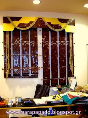 ΑΑΑ Κουρτίνες Mara Papado - Designer's workroom - Curtains ideas - Designs: Μοντέρνα σχέδια Ρόμαν - Πακέτα