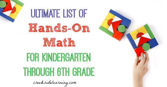 Step out of the workbooks and into hands-on, whole-body math learning with this ultimate list of math activities.  From kindergarten to 6th grade, we have ideas here for so many of the math concepts kids learn in those elementary to beginning middle school years.  We have new hands on math ideas posted here regularly on …
