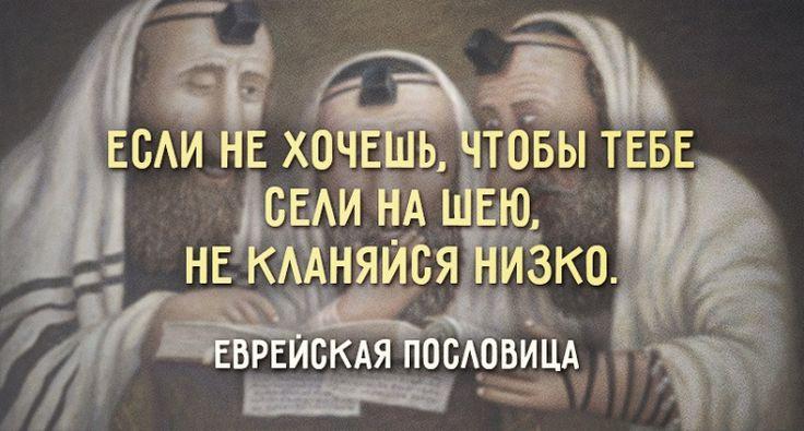 Еврейская пословица