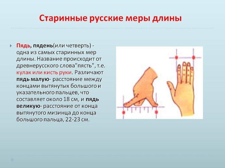 русские меры длины таблица: 16 тыс изображений найдено в Яндекс.Картинках