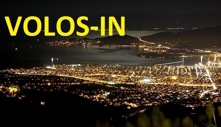 ΩΟΛΟΣΙΝ - ΒΟΛΟΣΙΝ BOLOSIN - VOLOSIN - ΩΟΛΟΣΙΝ - ΒΟΛΟΣΙΝ VOLOS-IN.BLOGSPOT.COM | BLOGS-SITES FREE DIRECTORY