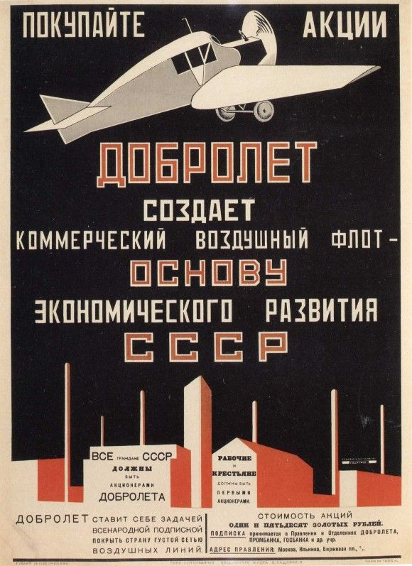 ←  →  'Dobrolet' ad poster by Alexander Rodchenko, c.1923