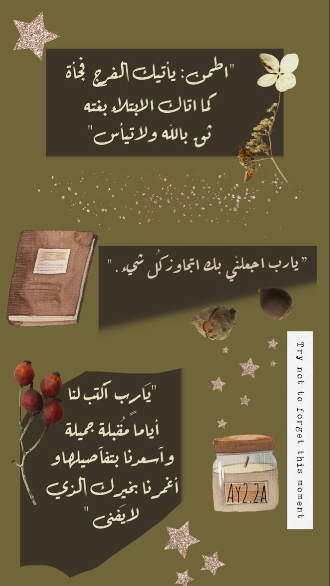 خلفيات سناب رياكشن سكرابز ملصقات Iphone Wallpaper Quotes Love Quran Quotes Inspirational Love Quotes Wallpaper