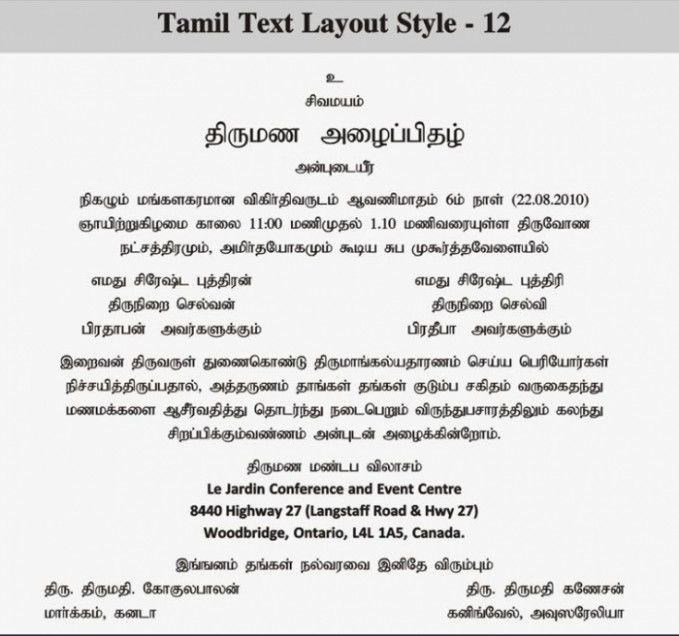 What You Should Wear To Wedding Invitation Template Tamil We Scroll Wedding Invitations Wedding Invitation Online Design Wedding Invitation Wording Templates