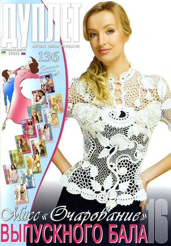 Irish Lace Cocktail Dress Flowers Crochet Patterns Book Embellishment Trim Table runner Doily Magazine Duplet 136 on Etsy, $6.99