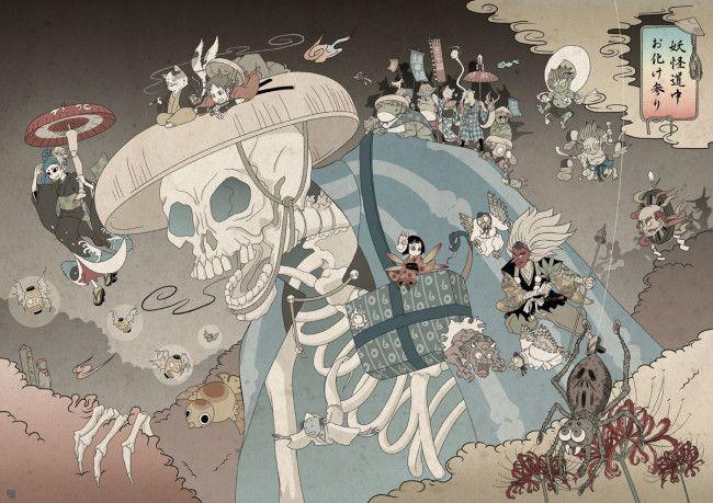 2010 妖怪道中