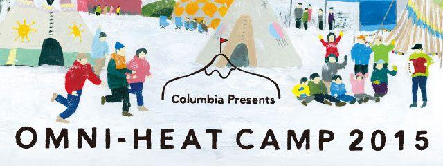 真冬だって、キャンプをもっと楽しみたい!今年も冬のアウトドアの喜びがきっと発見できる、オムニヒートキャンプを開催します。場所は澄みわたった空気と美しい風景が広がる高原、北軽井沢!