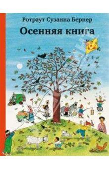 """Книга """"Осенняя книга"""" - Ротраут Бернер. Купить книгу, читать рецензии   Лабиринт"""