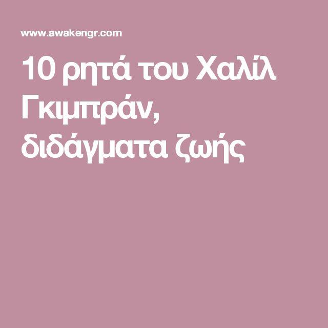 10 ρητά του Χαλίλ Γκιμπράν, διδάγματα ζωής