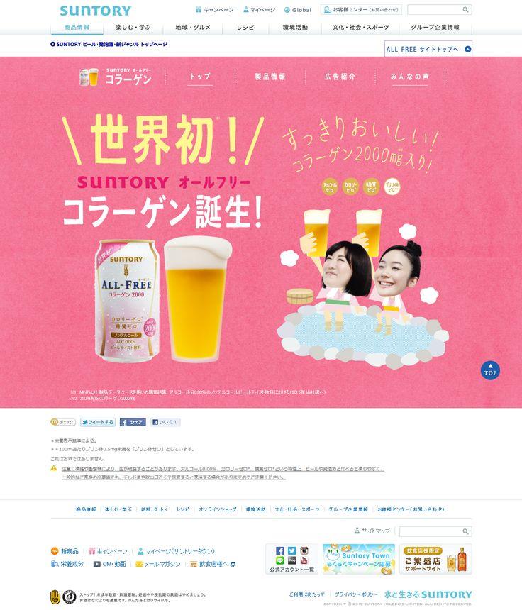 http://www.suntory.co.jp/beer/allfreecollagen/