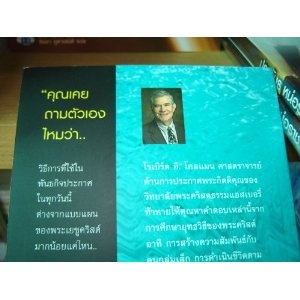 The Master Plan of Evangelism by Robert Emerson Coleman / Thai Language Translation / Thailand 	$44.99