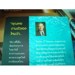 The Master Plan of Evangelism by Robert Emerson Coleman / Thai Language Translation / Thailand $44.99