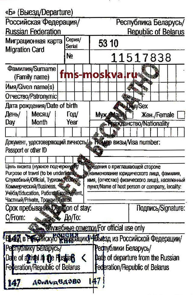 Временная регистрация для граждан СНГ. Вся юридическая информация для иностранных граждан прибывшим в столицу.