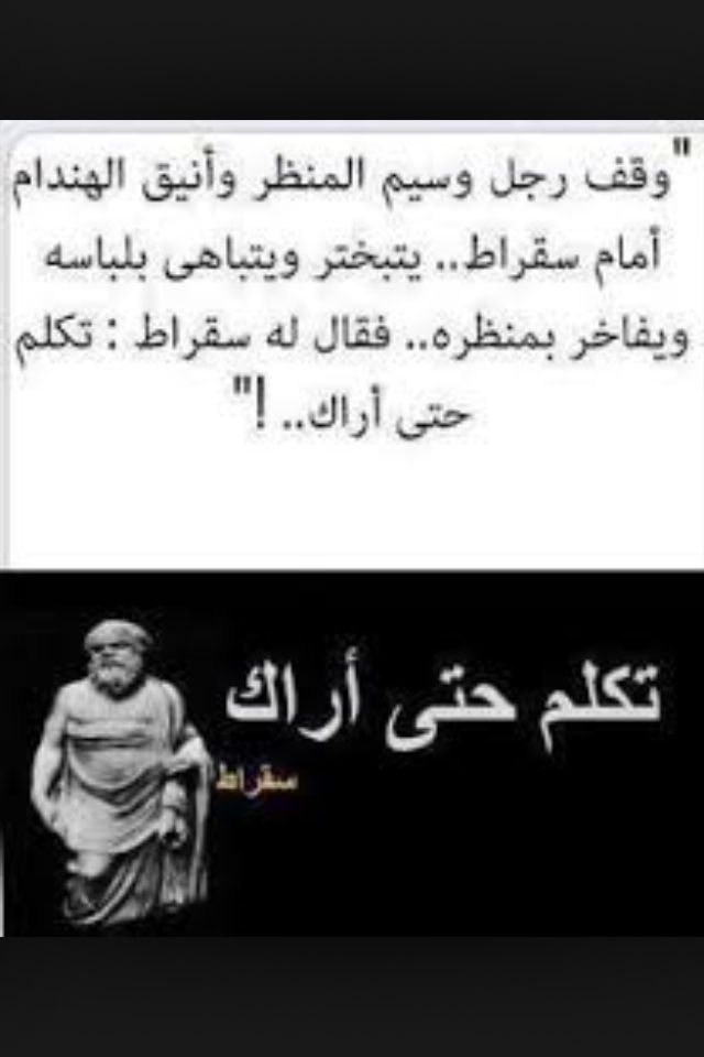 تكلم حتى أراك Cool Words Wisdom Quotes Inspirational Quotes