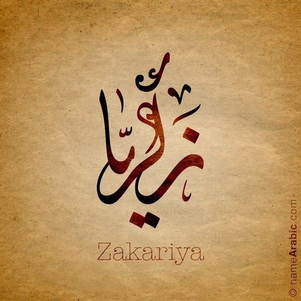 Best 25 Islamic Names Meaning Ideas On Pinterest Funny