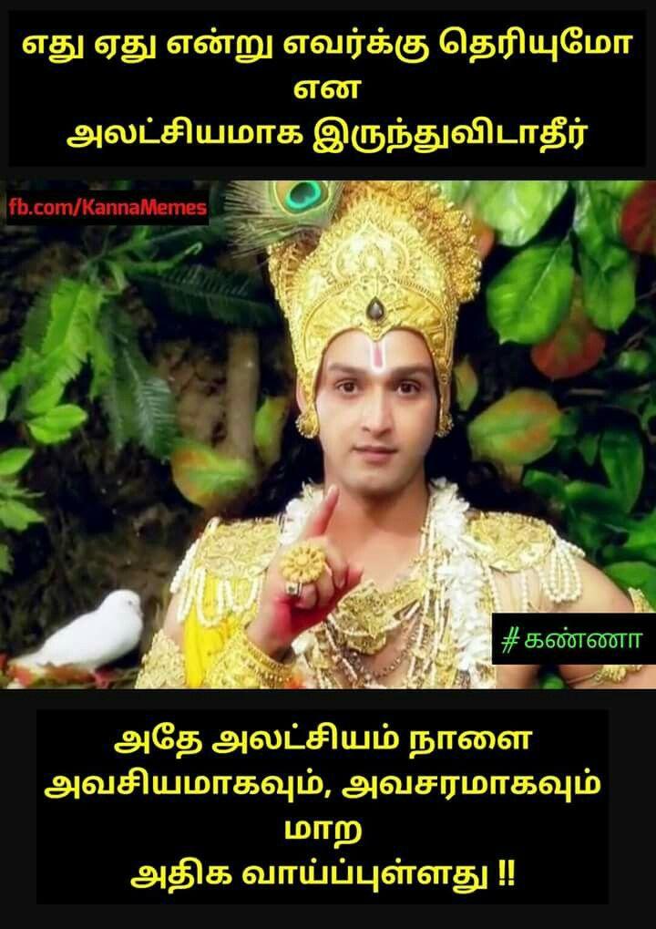 Radheyan Quotes No116 Mahabharatham Quotes T