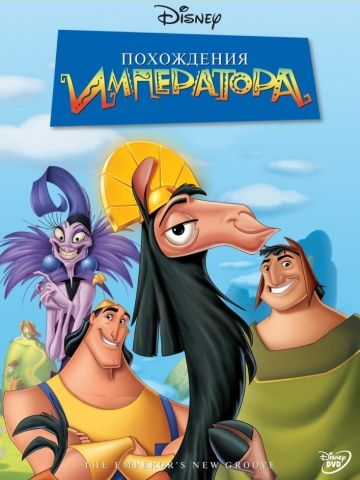 Похождения императора (The Emperor's New Groove)