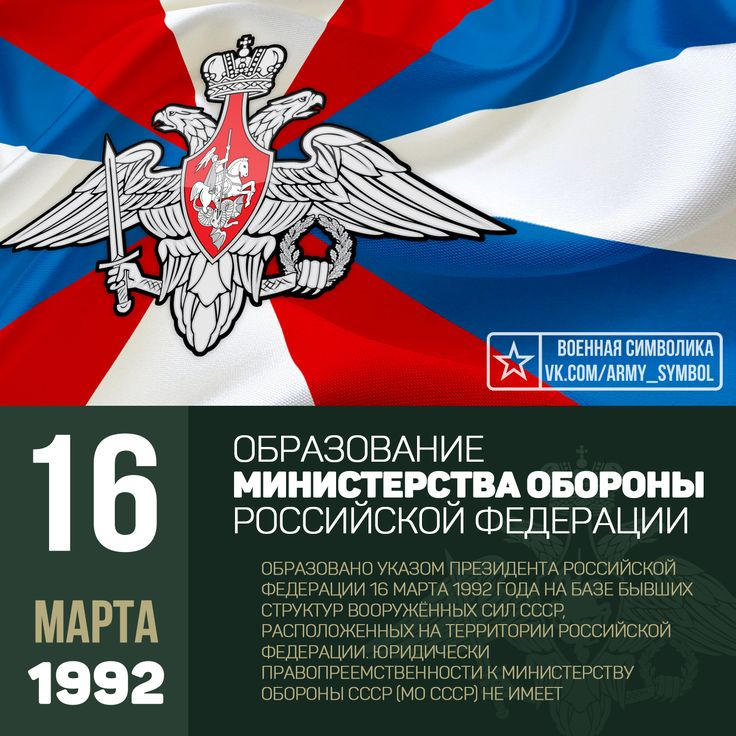 это военная символика картинки с праздником и датой показалось, что снимках