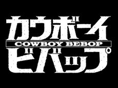 Cowboy Bebop 1997 Still The Most Stylish Show Ive Seen