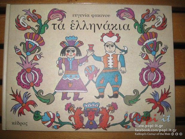 Photo by article : Τα Ελληνάκια της Ευγενίας Φακίνου.  by www.popi it.gr,  tags : Φακίνου τραπεζομάντηλο παράδοση νηπιαγωγείο λαϊκή τέχνη ζωγραφιές επανάσταση Ελληνάκια popiit ideas 25η Μαρτίου 25h Martioy 1821