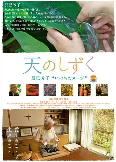 """映画『天のしずく 辰巳芳子""""いのちのスープ""""』  (C) 2012 天のしずく製作委員会"""