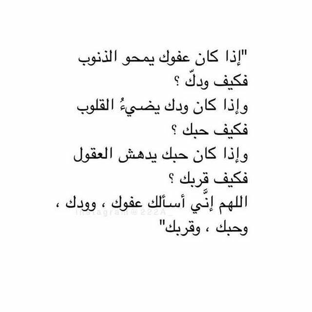 Pin By Mustafa On دعاء صلاة ذكر الله كنوز أحاديث آيات Quotes Prayer Verses Words