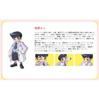 Ken Utonium / 北沢 ケン (きたざわ けん) is a character from Power Puff Girls Z / 出ましたっ!パワパフガールズZ