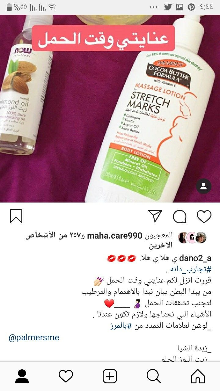 Pin By Didi Abdulghani On Dana Massage Lotion Almond Oil Lotion