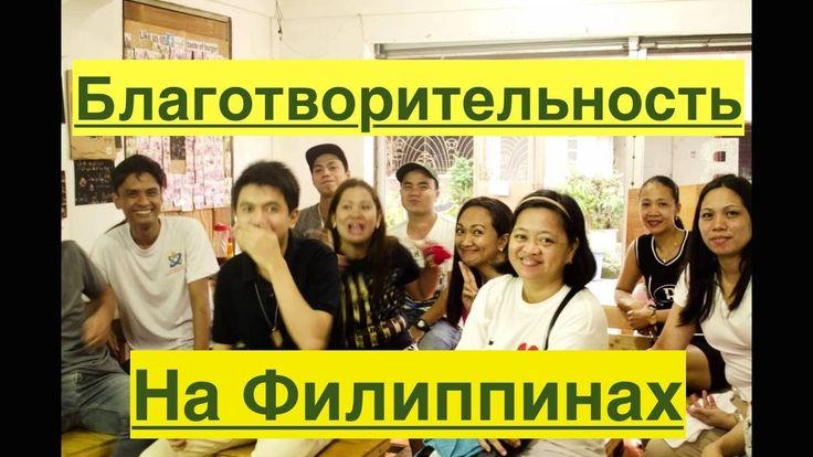 Компания #Ethtrade -  Благотворительная акция в Филиппинах! Будь с лучшими!