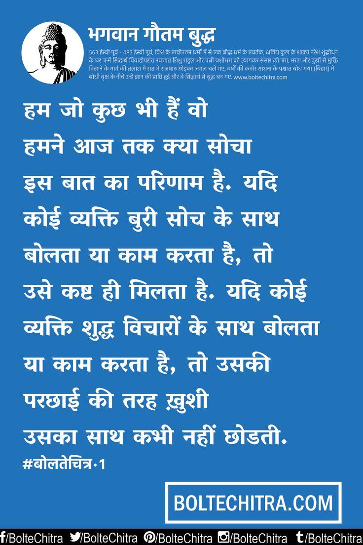 भगवान गौतम बुद्ध के अनमोल विचार/उद्धरण/कथन/अनमोल वचन