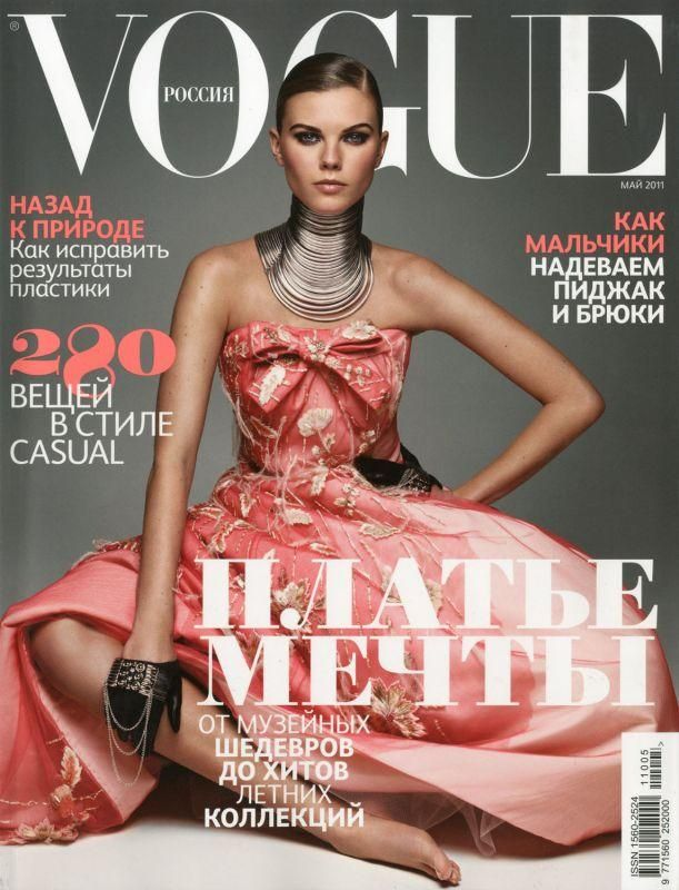Vogue Russia - Vogue Russia May 2011 Cover