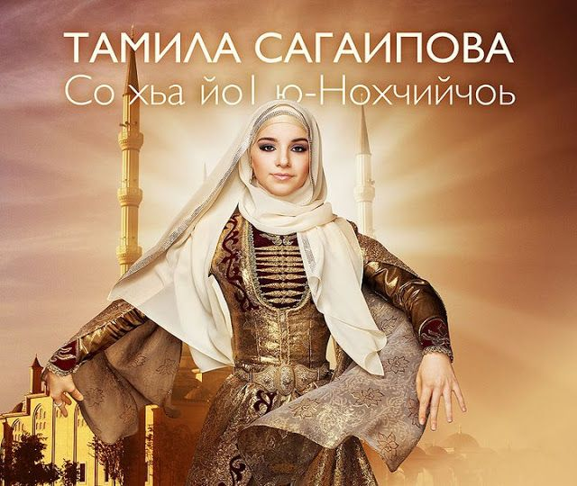 "Show Muslim dress ""Firdaws"" in Grozny"